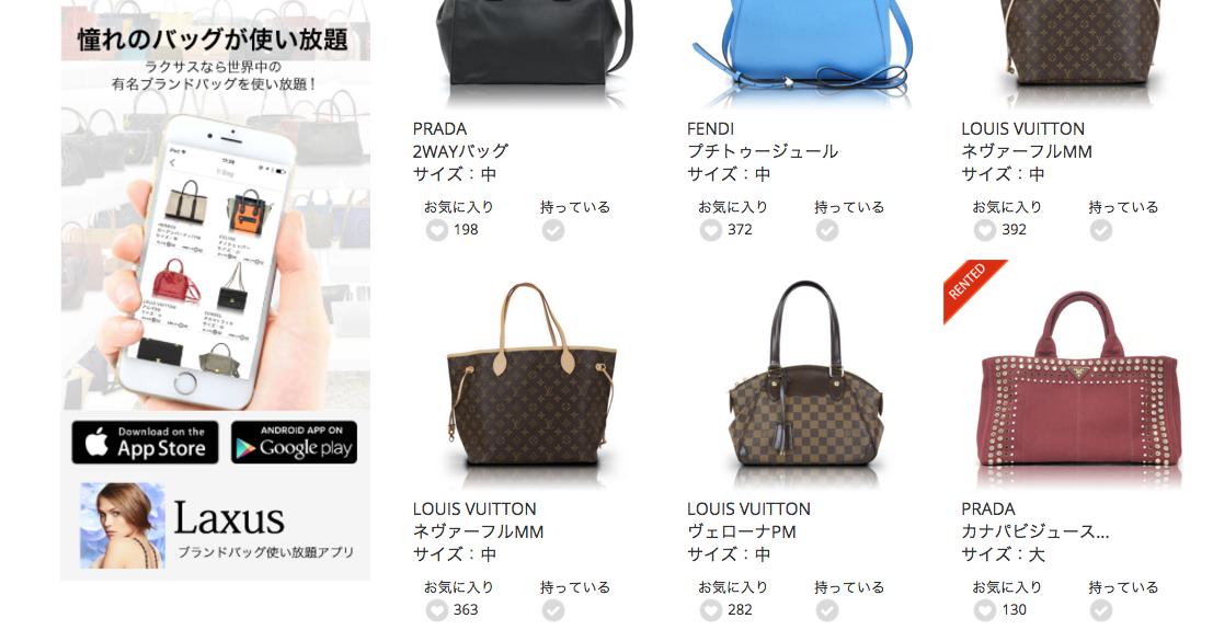c2358b2daa ブランドバッグが月6800円で使い放題!?ラクサスは使わないと損【口コミ ...